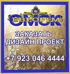 дизайн интерьера в Омске