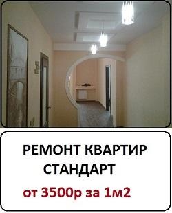ремонт квартир в Омске стандарт